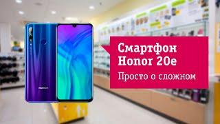 Honor 20e Обзор и отзыв от НОУ-ХАУ.