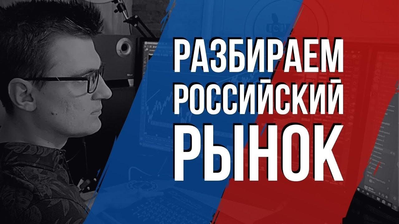 Российский Рынок: Рубль, Индекс РТС, Мосбиржа, Сбербанк, Новатэк, ГМК Норникель, Тинькофф Банк