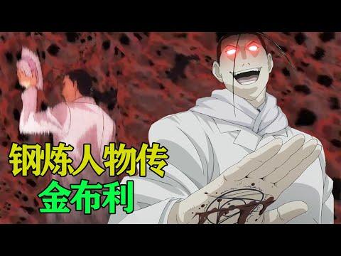 【钢炼人物传】堕入凡尘的异端!疯狂的炼金术师,红莲之金布利!