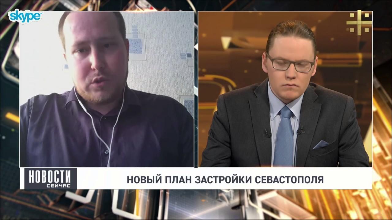 Новый план застройки Севастополя (комментирует Сергей Гуров)