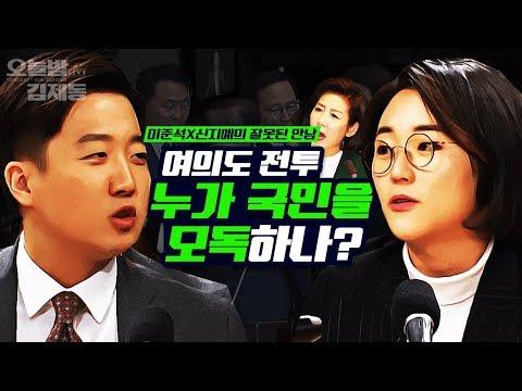 🍿이준석X신지예🍿 국가원수모독 논란💣 케케묵은 윈윈전략 VS 민주당 대북관의 모순