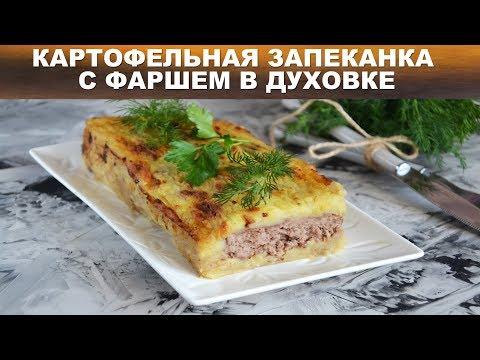 Классическая картофельная запеканка с фаршем в духовке 🥘 Как приготовить запеканку из картошки