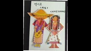 세계전통의상 종이접기 멕시코 여자의상 (Mexican …