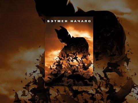 Бэтмен: Начало (с субтитрами)