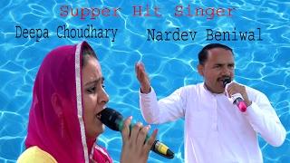 Latest Haryanvi Ragni 2017 || Nardev Beniwal || Deepa Choudhary || Keshu Music