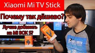 Xiaomi Mi TV Stick - топ за свои деньги? Почему так дешево? Лучше добавить на Xiaomi Mi BOX S?! cмотреть видео онлайн бесплатно в высоком качестве - HDVIDEO