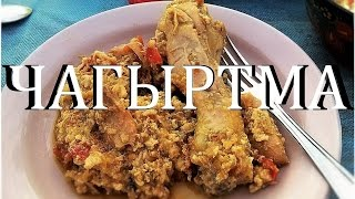 Чагыртма. Азербайджанская кухня. Готовим на мангале.