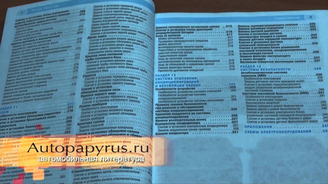 Автопапирус: Книга по ремонту и обслуживанию Nissan Qashqai