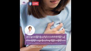 Sore Breast or Throbbing Pain 17 February 21 // Myanmar Soundtrack