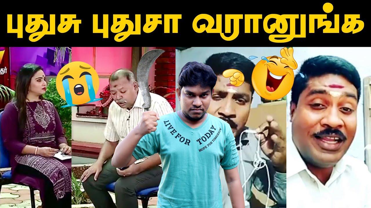 புதுசு புதுசா வரானுங்க😂 - Music Josiyar Vs Gp Muthu Roast😜 Tamil Tik Tok Troll | Memes | Tik Tok Ban