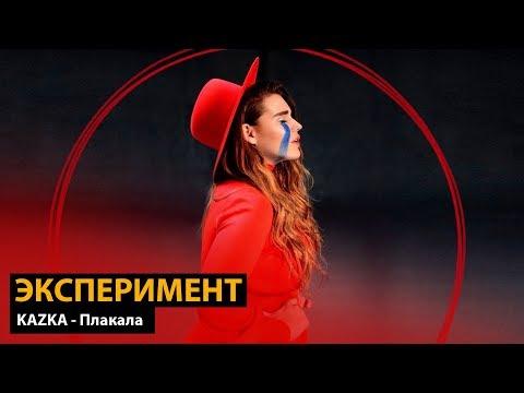 Эксперимент: KAZKA - Плакала (Dabro Remix)
