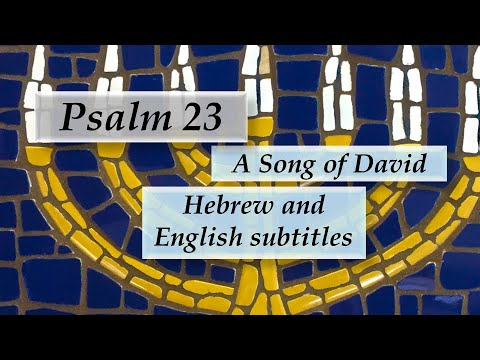 Psalm 23! A song of David Sung in Hebrew! (subtitles) (2019)