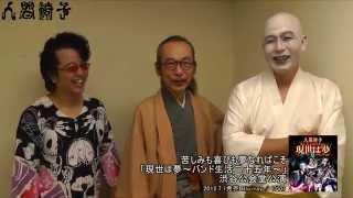 2015.1.24 @渋谷公会堂のLIVE映像全18曲とミュージックビデオ(「なま...