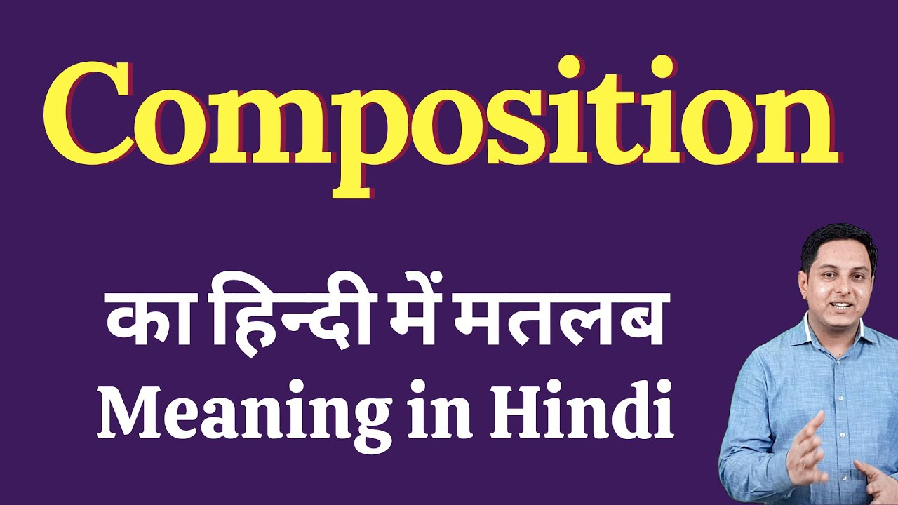 Composition meaning in Hindi   Composition का हिंदी में अर्थ   explained  Composition in Hindi
