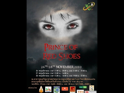 Prince of red shoes #Part 2 + End credit