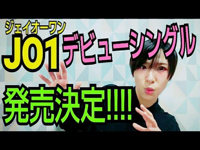 【JO1】デビューシングル発売決定!【初回限定版や予約特典は?】