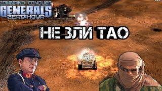 МАСТЕР КЛАСС ОТ... [Generals Zero Hour] EPIC GAME