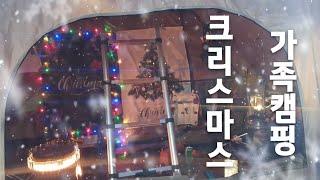 [천안 북면 차박 캠핑] 천안 북면 병천천 크리스마스 …