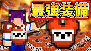 【Minecraft】普通では絶対にありえない事が出来る…!?マイクラ史上最強の装備