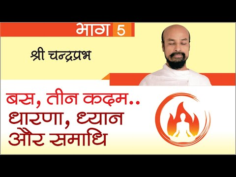 Bas teen kadam dharana, dhyan aur samadhi part 5