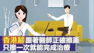 香港腳跟著醫生正確擦藥,只擦一次就能完成治療