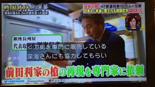 日本刀専門店 銀座長州屋 戦国武将総選挙番組制作協力