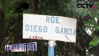 [中国新闻] 英国为何不肯归还查戈斯群岛?  CCTV中文国际