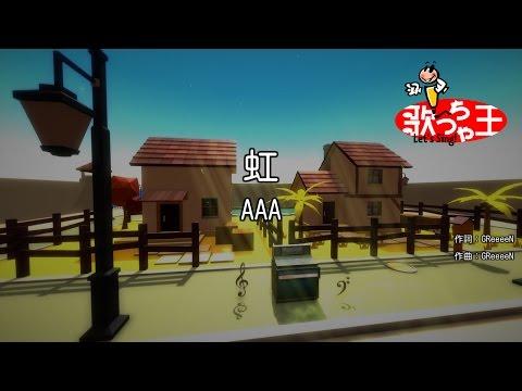 【カラオケ】虹/AAA