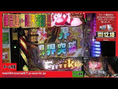 【CR不二子~Lupin The End~ 】《最新台!!で鶴見vs今福の大当たり対決!!》キコーナチャンネル「キコーナ鶴見店」