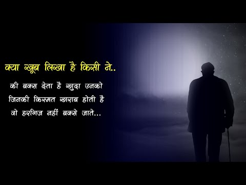 क्या खूब लिखा है किसी ने    Kya Khoob Likha Hai Kisi Ne    [HINDI]