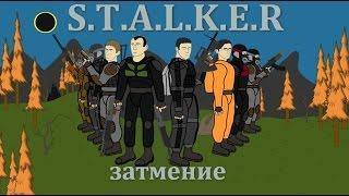 S.T.A.L.K.E.R. затмение