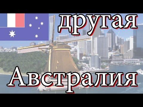 Другая история Австралии