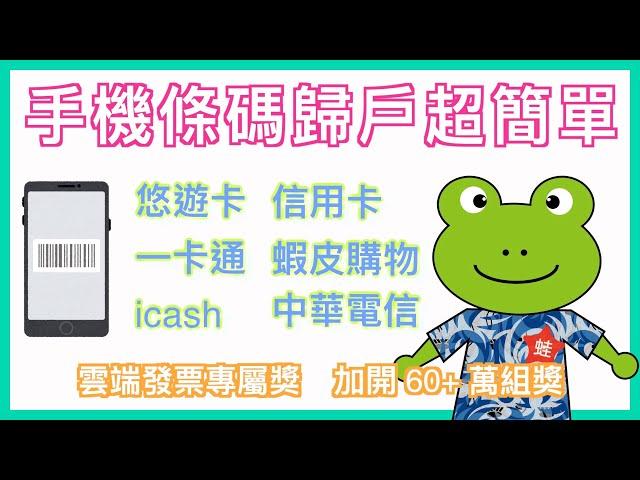小蛙實測教學 #11 - 手機條碼歸戶超簡單   悠遊卡 一卡通 icash 信用卡 蝦皮購物 中華電信 共通性載具歸戶教學   ibon 載具歸戶實測   記下來