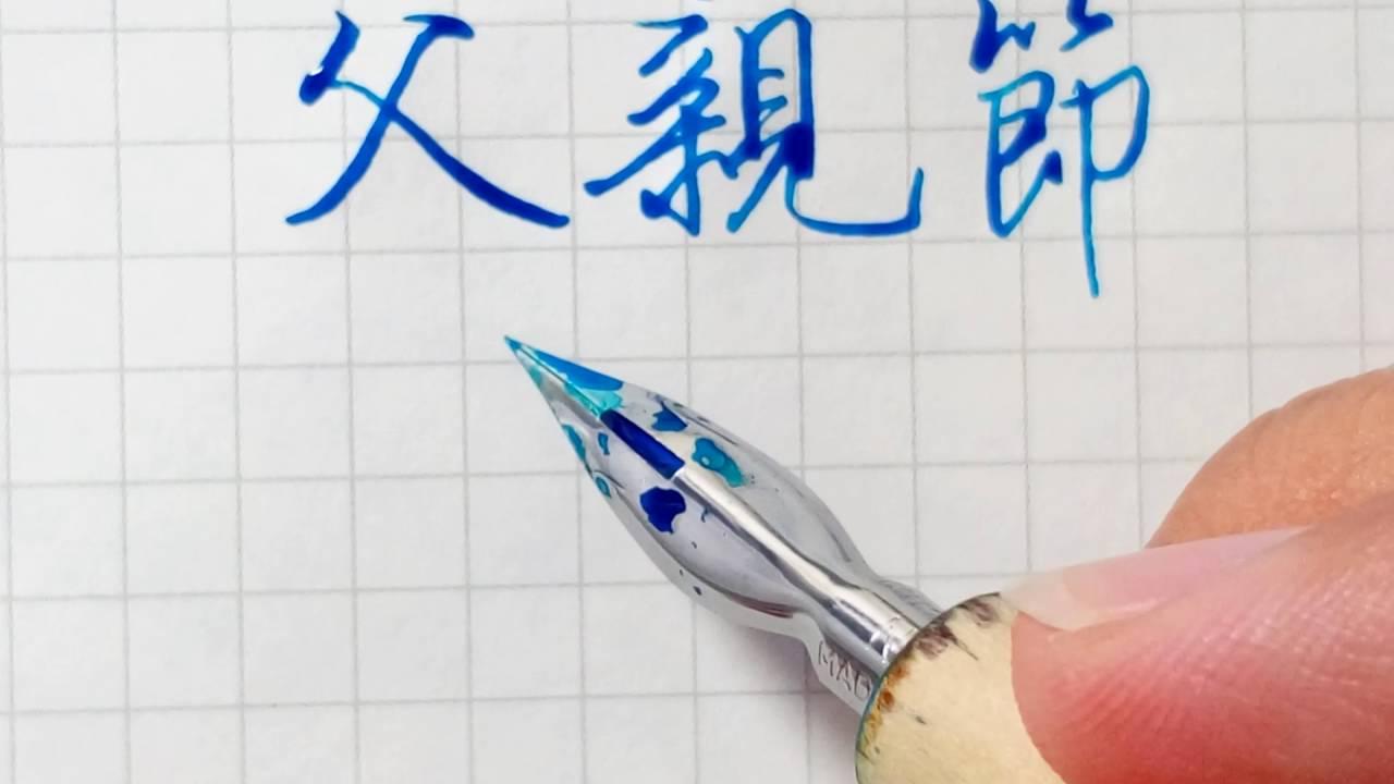 父親節快樂 鋼筆字行書|葉曄×夜夜寫字|寫字練習 - YouTube