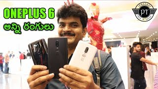 Oneplus 6 All Colour Varients Hands On & initial impressions ll in telugu ll