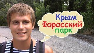 Форосский парк. Крым. Красивые места.