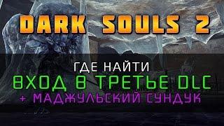 Dark Souls 2 - Вход в третье DLC и Маджульский сундук