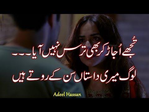 Heart Touching Sad Poetry  2 Line Heart Touching Shayri  Urdu Sad Poetry  Sad Love Shayri  Rj Adeel