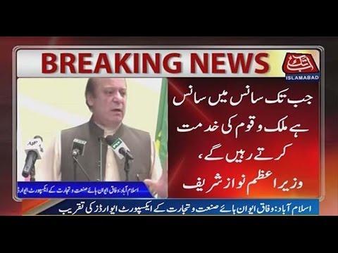 Islamabad: PM Nawaz addresses FPCCI Ceremony
