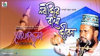 MD Tofazzal Hossain - Nobijir Ballo Jibon | Bangla Waz | Chand…