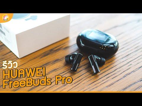 รีวิว HUAWEI FreeBuds Pro สานต่อความเกรียงไกร อัปเกรดทั้งฟีเจอร์และคุณภาพเสียง