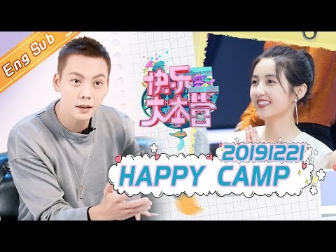 Happy Camp 20191221 ——Handsome male god William Chan came again Happy Camp!【MGTV English】