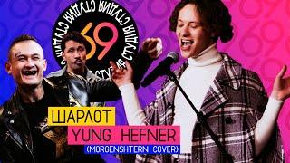 Смотреть клип Шарлот - Yung Hefner