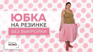 Без выкройки. Комфортная юбка из шелка на резинке для беременных. Раскрой и обзор готового изделия.