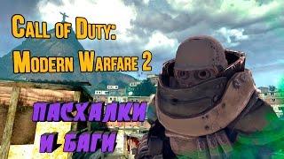 [Пасхальный обзор Modern Warfare 2] Багоподобная Бразилия или как убить Гоуста