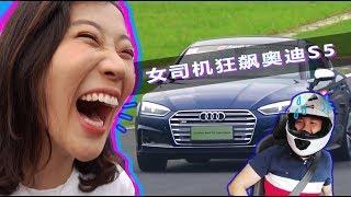 如何让女友爱上飙车?我用奥迪S5走教练车!