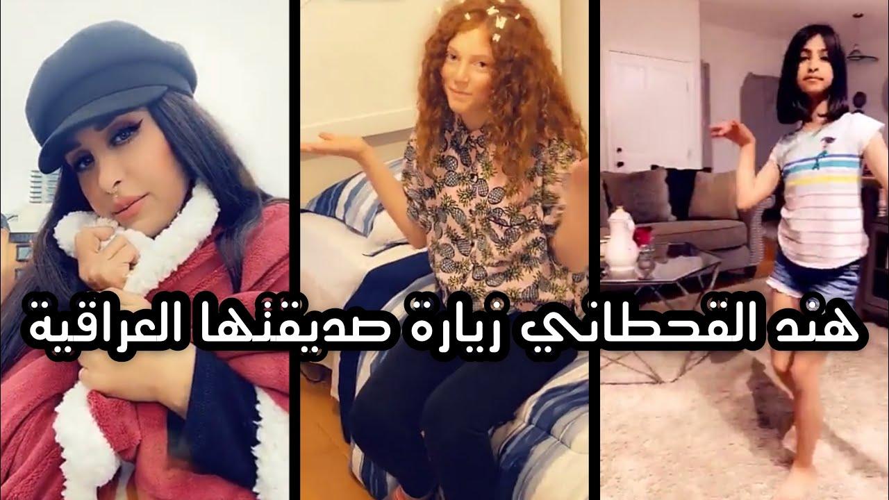 هند القحطاني مع صديقة بنتها وتخلي بنتها ترقص Youtube