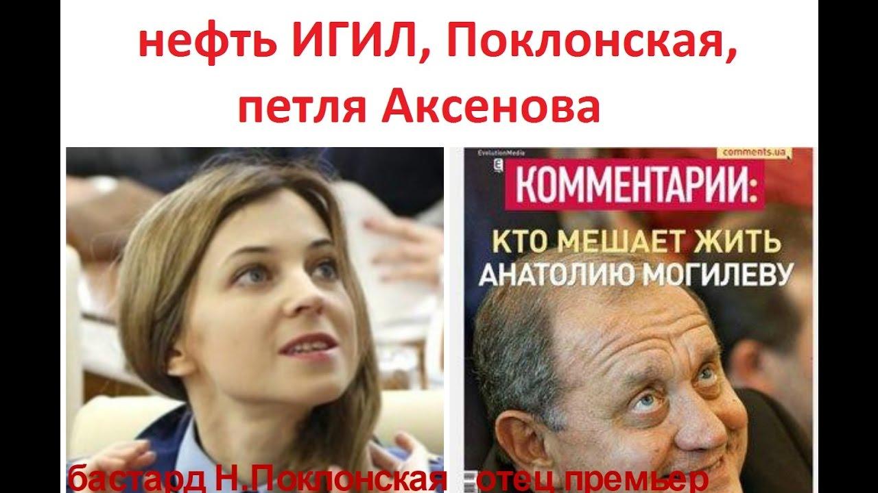 Картинки по запросу ЕБАНАРИУМ: нефтьИГИЛ, прокурор Поклонская, петля на шее Аксенова