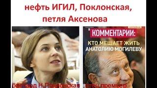 ЕБАНАРИУМ: нефтьИГИЛ, прокурор Поклонская, петля на шее Аксенова