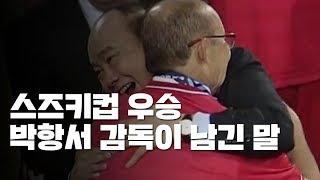 '박항서 매직' 베트남, 10년 만에 스즈키컵 우승 감격 / YTN